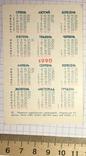 """Календарик реклама """"Спортивна газета"""", 1990 / гімнастика, фото №6"""