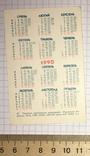 """Календарик реклама """"Спортивна газета"""", 1990 / гімнастика, фото №7"""