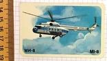 "Календарик: реклама Аэрофлот, вертолёт "" Ми-8"", 1986 / Внешторг, фото №4"