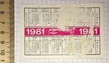 "Календарик: реклама Аэрофлот, самолёт "" Ил 86"", 1989 / Внешторг, фото №3"