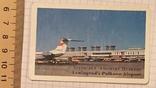Календарик: реклама Аэрофлот, Ленинград, аэропорт Пулково, 1981 / Внешторг, фото №3
