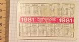 Календарик: реклама Аэрофлот, Ленинград, аэропорт Пулково, 1981 / Внешторг, фото №4