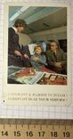 Календарик: реклама Аэрофлот к вашим услугам, 1981 / Внешторг, фото №3
