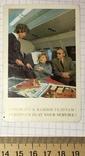 Календарик: реклама Аэрофлот к вашим услугам, 1981 / Внешторг, фото №2