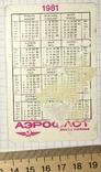 Календарик: реклама Аэрофлот к вашим услугам, 1981 / Внешторг, фото №4