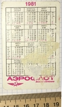 Календарик: реклама Аэрофлот к вашим услугам, 1981 / Внешторг, фото №5