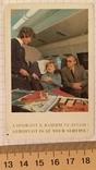 Календарик: реклама Аэрофлот к вашим услугам, 1981 / Внешторг, фото №6