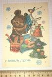 В. Зарубин, открытка чистая: С Новым годом! (мишка, зайчик, приёмник), 1985, фото №2