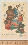 В. Зарубин, открытка чистая: С Новым годом! (мишка, зайчик, приёмник), 1985, фото №3