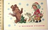 В. Зарубин, открытка чистая: С Новым годом! (мишка, зайчик, девочка, подарки), 1982, фото №3
