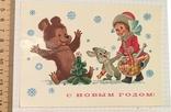 В. Зарубин, открытка чистая: С Новым годом! (мишка, зайчик, девочка, подарки), 1982, фото №4