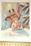 В. Зарубин, открытка чистая: С Новым годом! (белочка, конфета, подарок), 1989, фото №2