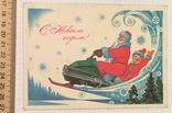 В. Зарубин, открытка чистая: С Новым годом! (Дед Мороз, мальчик, сани), 1980, фото №4