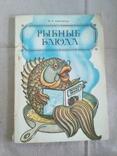 Рыбние блюда М.П. Закотнова 1987р, фото №2