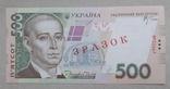 500 грн. 2006 р.  Зразок, фото №4