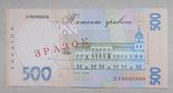 500 грн. 2006 р.  Зразок, фото №5