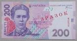 200 гривень 2007 р. Зразок., фото №2