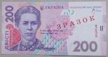 200 гривень 2007 р. Зразок., фото №3