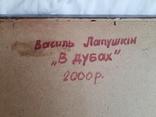 """В.Лапушкін """"В дубах"""" 2000р., фото №6"""