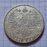 рубль Гангут 1714-1914 реплика, фото №6