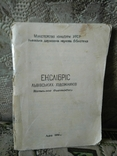 1968, Екслібріс Львівських художників. Каталог виставки, фото №2