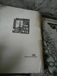 1968, Екслібріс Львівських художників. Каталог виставки, фото №7
