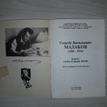 Малаков Георгий Васильевич Каталог и два пригласительных билета, фото №4