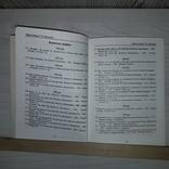 Малаков Георгий Васильевич Каталог и два пригласительных билета, фото №9