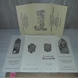Малаков Георгий Васильевич Каталог и два пригласительных билета, фото №13