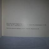 Автограф Бердичевский Я.И. Тираж 50 экз. Каталог выставки книжных знаков, фото №6