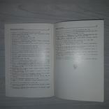 Автограф Бердичевский Я.И. Тираж 50 экз. Каталог выставки книжных знаков, фото №13