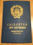 Свидетельство о браке 1966 г. с обложкой, фото №7