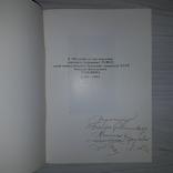 Автограф Бердичевский Я.И. Каталог выставки Н.В. Кузьмина, фото №2
