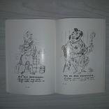 Автограф Бердичевский Я.И. Каталог выставки Н.В. Кузьмина, фото №7