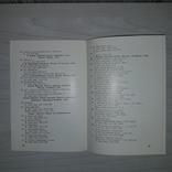 Автограф Бердичевский Я.И. Каталог выставки Н.В. Кузьмина, фото №8