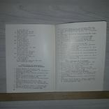 Автограф Бердичевский Я.И. Каталог выставки Н.В. Кузьмина, фото №11
