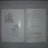 Автограф Бердичевский Я.И. Каталог выставки Н.В. Кузьмина, фото №12