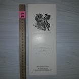 Запрошення на виставку Олександра Губарєва 1983 Тираж 300, фото №4