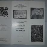 Запрошення на виставку Олександра Губарєва 1983 Тираж 300, фото №6