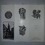 Запрошення на виставку Олександра Губарєва 1983 Тираж 300, фото №7