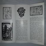 Запрошення на виставку Олександра Губарєва 1983 Тираж 300, фото №9