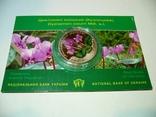 Цикламен Коський в буклеті монета 2 грн 2014 квітка цветок