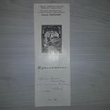 Автограф Грузов М.А. Приглашение Библиотека им. Ленина, фото №2