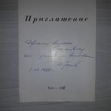 Автограф Грузов М.А. Приглашение Библиотека им. Ленина, фото №4