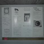 Автограф Грузов М.А. Приглашение Библиотека им. Ленина, фото №6