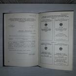 Служебные издания Подготовка и оформления Министерство Обороны СССР, фото №11