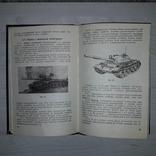 Служебные издания Подготовка и оформления Министерство Обороны СССР, фото №2