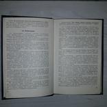 Служебные издания Подготовка и оформления Министерство Обороны СССР, фото №12