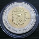75 років Миколаївській області / 75 лет Николаевской области монета 5 грн 2012