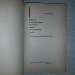 Производство масла Устройство и монтаж поточных линий Тираж 5700, фото №4